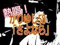 【飲み会で熱唱】かりゆし58「さよなら」