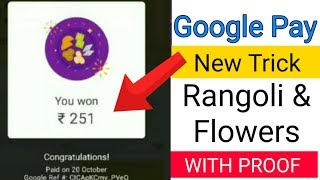 Google Pay ( Tez ) New Diwali Offer Trick To Get Rangoli & Flower With Proof  Gpay Diwali offer 2019