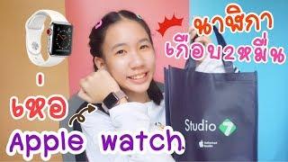 นนนี่เห่อ apple watch series4 แกะกล่องรีวิว [Nonny.com]