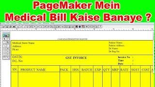 How To Make Medical Bill In Pagemaker In Hindi  Medical Bill Ya Medical Invoice Kaise Banaye