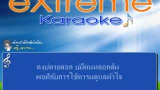 มักเขาหลายกะไปโลด karaoke ( By kara -o land)
