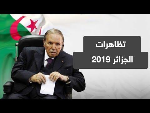 المرأة الجزائرية تقود التغير في الجزائر  - 00:56-2019 / 3 / 18