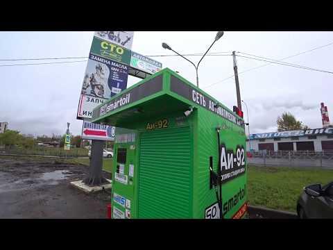 АЗС самообслуживания SmartOil_72 в Тюмени. Бензин дешевле на 4 рубля.