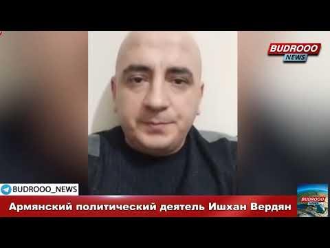 Армянский политический деятель Ишхан Вердян о состоянии Армении после Kарабахской войны.