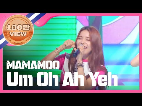 (episode-154) MAMAMOO - Um Oh Ah Yeh (음오아예)