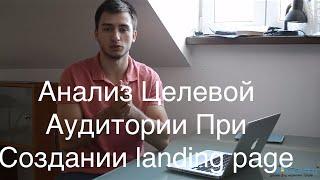 Анализ Целевой Аудитории При Создании landing page