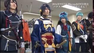 舞台『刀剣乱舞』虚伝 燃ゆる本能寺 BD/DVD告知 バックステージ追加告知映像(刀ステ)