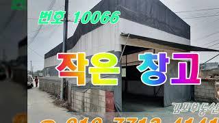 김포 작은 창고 임대 천막 건물입니다.