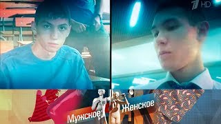 Мужское / Женское - Брат забрата. Выпуск от30.08.2017