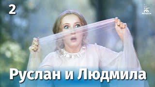 Руслан и Людмила 2-ая серия / Ruslan and Lyudmila film 2