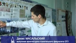 в ОГУ прошла защита ВКР на кафедре архитектуры
