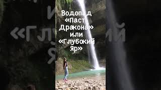 Водопад Пасть Дракона. Водопад Глубокий Яр.