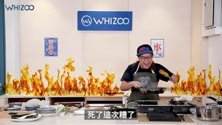 ▍🏆 WHIZOO x ABC Cooking Studio 廚神爭霸戰第二回!🏆