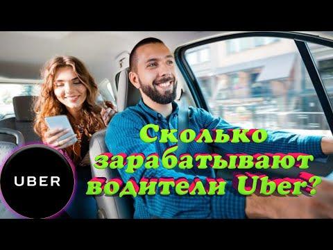 Сколько зарабатывают водители Uber? Убер Днепр, Убер Киев. UBER DRIVE. Реальный заработок таксиста.