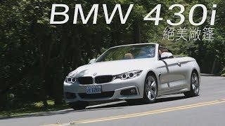 BMW430i 絕美敞篷 試駕- 廖怡塵【全民瘋車Bar】22