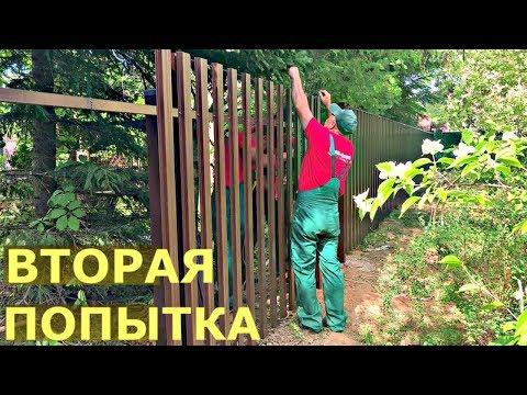 Установка забора из металлического штакетника, профнастила под ключ Отзыв о компании ЗаводЗаборов