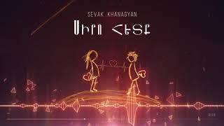 Sevak Khanagyan - Siro Hetq