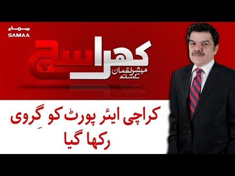 Samaa Headlines - 12AM - 2 September 2019 - YouTube