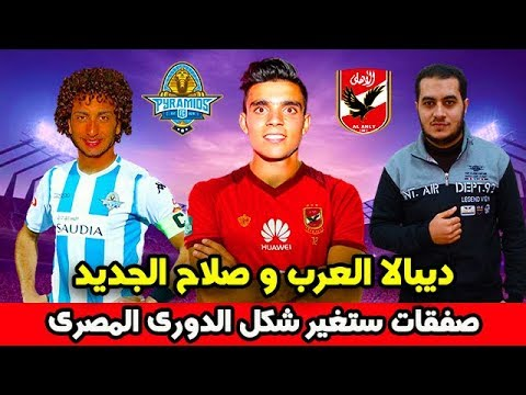 صفقات سوبر ستغير شكل الدورى المصرى 2019