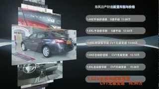 Nissan Sylphy/bluebird 2012