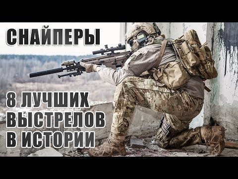 Снайперы: 8 лучших