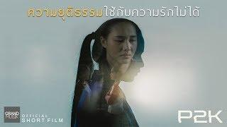 ความยุติธรรมใช้กับความรักไม่ได้-p2k-short-film