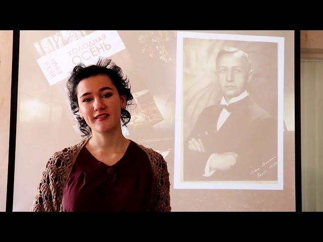 Кристина Резник читает произведение «Отрывок из новеллы Холодная осень» (Бунин Иван Алексеевич)