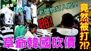 【含羞草日記】首爾東大門砍價砍到被老闆娘打!