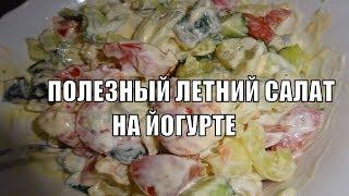Вкусный и полезный летний салат с йогуртом