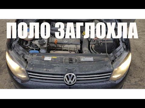 Volkswagen Polo Sedan 2013г.в // Не заводится! Ремонт - Замена топливного Насоса