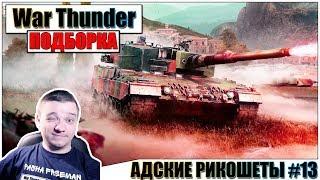 🎬War Thunder - АДСКИЕ РИКОШЕТЫ и ПРИКОЛЫ #13