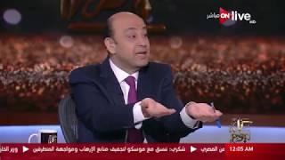 كل يوم - عمرو أديب: البلد دي عمرها ما هيتصلح حالها طول ما الأهلي بياخد الدوري