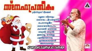 ക്രിസ്തുമസ് ഗാനങ്ങൾ   sneha pratheekam Yesudas Christian Devotional songs   New Uploads