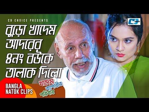 বুড়ো খাদেম আদরের ৪ নাম্বার বউকে তালাক দিলো | Bangla Funny Scene | Khadem Beparir Poribar
