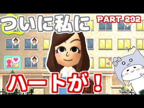 ついに私にハートマークが!トモダチコレクション新生活  Part292 【3DS】【任天堂 nintendo】