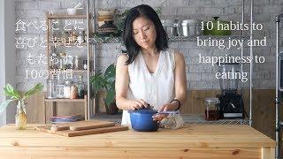食べることに喜びと幸せをもたらす10の習慣