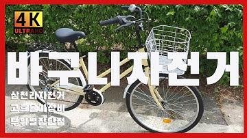 [리뷰]삼천리 바구니 자전거 구매해보고 좋아서 추천드려요 [4K]