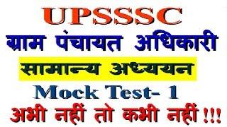 UPSSSC GRAM PANCHAYAT ADHIKARI GENERAL KNOWLEDGE MOCK TEST- 1
