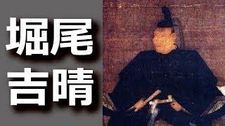 国宝・松江城を築いた堀尾吉晴 秀吉に三度命をささげた仏の茂助 につい...