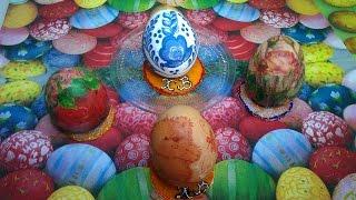 Красим яйца Пасха Декупаж