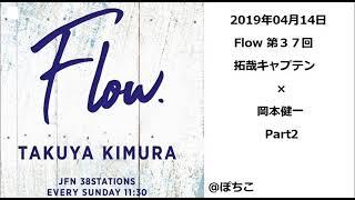 20190414 木村拓哉 Flow. ゲスト:岡本健一.