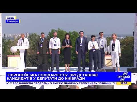"""""""Європейська Солідарність"""" затвердила першу десятку на виборах до Київради: перелік"""