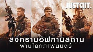สงครามอัฟกานิสถาน ผ่านภาพยนตร์ 12 STRONG 12 ตายไม่เป็น #JUSTดูIT