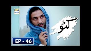 Katto Episode 46 - 15th August 2018 - ARY Digital Drama