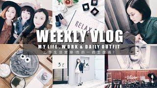 我的一週怎麼過?工作生活穿搭實錄 Weekly Vlog & Daily Outfit|黃小米Mii