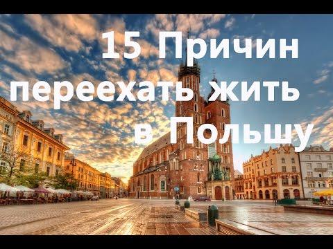 15 Причин переехать жить в Польшу из Украины,Беларуси,России,Казахстана-