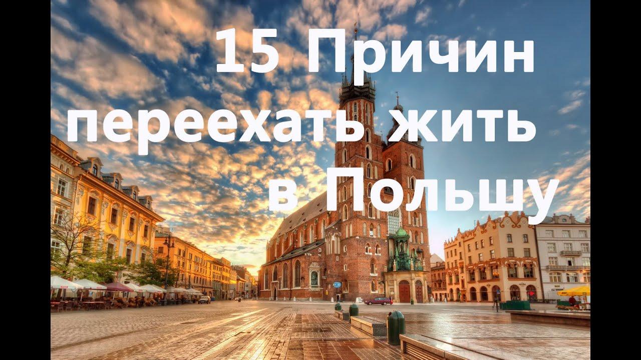 Как переехать в польшу на пмж из украины расписание самолетов братислава