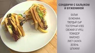 Cэндвич / Сэндвич с балыком / Сэндвич с бужениной / Сэндвич с сыром / Как приготовить сэндвич