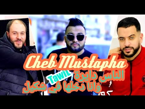 Cheb Mustapha - Ness Dayra Tawil Avec Manini (2020)By Lahcen Piratage