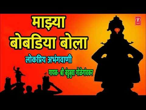 MAJHYA BOBADIYA BOLA - Shri Bandubuwa Golegaonkar || LOKPRIYA ABHANGVANI - Traditional